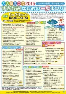 大人塾2015