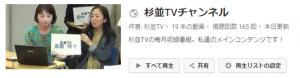 杉並TVチャンネル